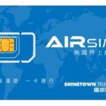 AIRSIM|世界各国で使えるプリペイドSIM