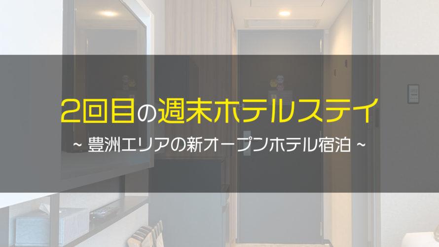 2度目の週末ホテルステイ – 東京都内で1泊2日のプチ贅沢