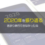2021年になってから2020年の旅行を振り返る